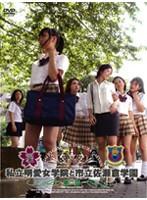 私立明愛女学院と市立佐瀬倉学園 第二話 ダウンロード
