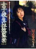 女子校生拉致監禁 VOL.21 [早乙女みなき] ダウンロード