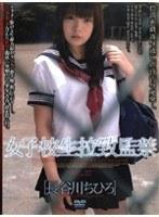 女子校生拉致監禁 VOL.27 [長谷川ちひろ] ダウンロード