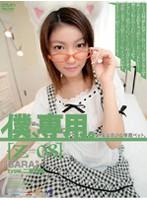 僕、専用。【Z】08 [SARA]歌壇 RION(二宮沙羅)