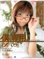 僕、専用。【Z】09 [MEGU] ダウンロード