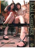 Doll Complex EX