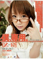 僕、専用。【Z】10 [MIZUKI] ダウンロード