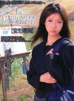 女子校生拉致監禁 VOL.32 [宝生瑠璃] ダウンロード
