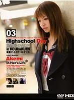 Highschool Days 03 Akemi ダウンロード