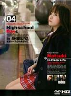 Highschool Days 04 Natsuki ダウンロード