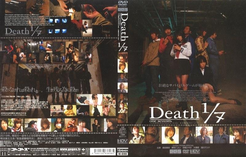 Death 1/7 パッケージ