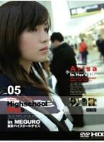 Highschool Days 05 Arisa ダウンロード