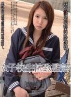 女子校生拉致監禁 VOL.36 [華美月] ダウンロード