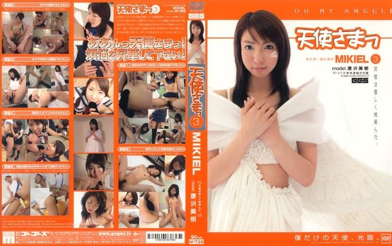 天使さまっ (3) MIKIEL model.唐沢美樹