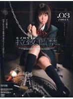 女子校生拉致、監禁。 .03 高崎もえ ダウンロード