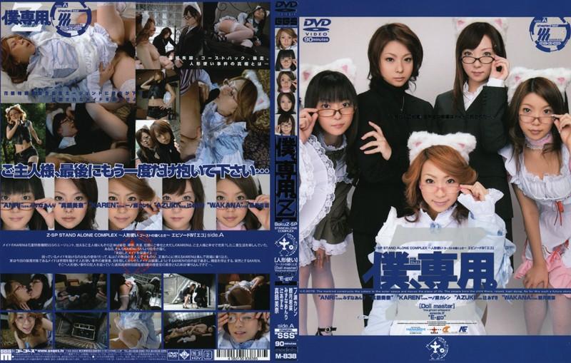 (140m838)[M-838] 僕、専用。【Z】SP side.A ダウンロード