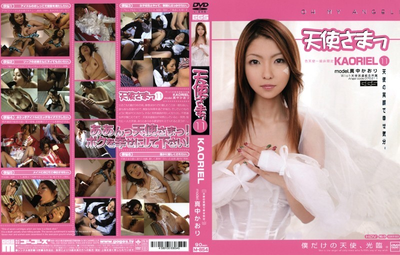 天使さまっ (11) KAORIEL model.真中かおり