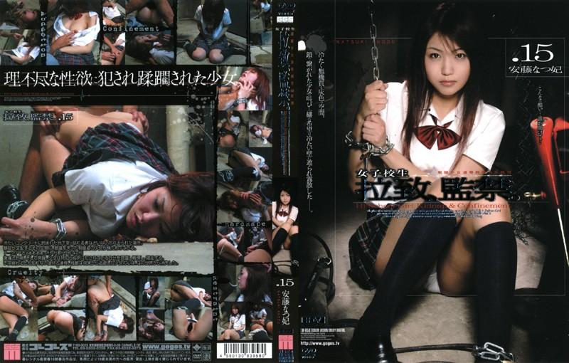 女子校生 拉致、監禁。 .15 安藤なつ妃