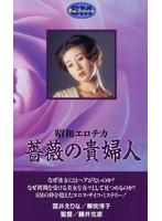 昭和エロチカ 薔薇の貴婦人