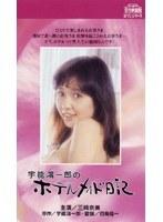 宇能鴻一郎のホテルメイド日記