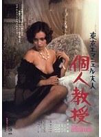 東京エマニエル夫人・個人教授