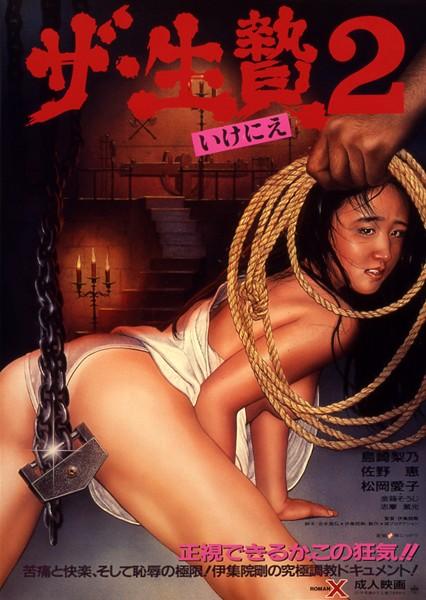 ピンク映画 ch、調教・奴隷、ドラマ、成人映画 ザ・生贄 2