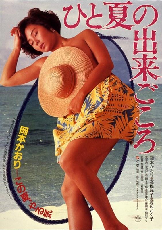 ピンク映画 ch、ドラマ、成人映画 ひと夏の出来ごころ
