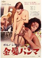 ポルノ・レポート 金髪パンマ