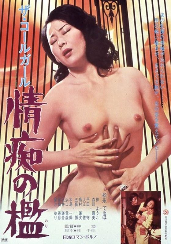 ピンク映画 ch、成人映画、ドラマ、人妻 ザ・コールガール 情痴の檻