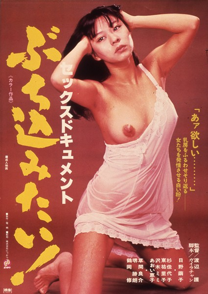 [iteminfo_actress_name] ピンク映画 ch、成人映画、ドラマ、ドラッグ、強姦 セックスドキュメント・ぶち込みたい!
