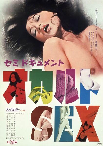 ピンク映画 ch、不倫、ドラマ、成人映画 オカルトSEX