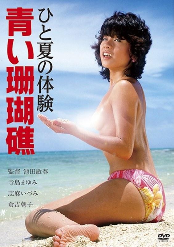 ピンク映画 ch、サンプル動画、ドラマ、成人映画 ひと夏の体験 青い珊瑚礁