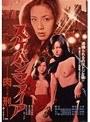 スケバンマフィア-肉刑-