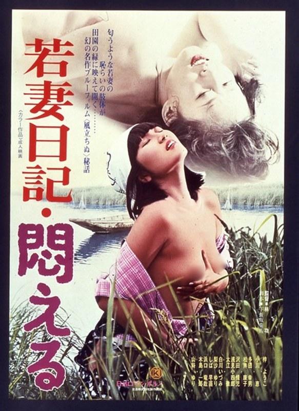 [iteminfo_actress_name] ピンク映画 ch、成人映画、ドキュメンタリー 若妻日記・悶える