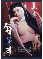 修道女ルシア 辱す(けがす)