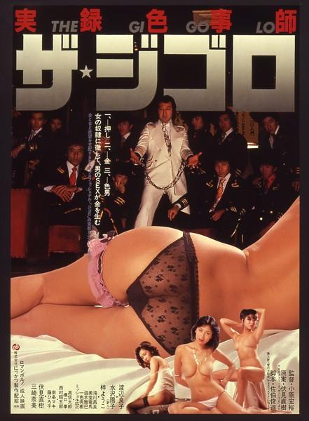[iteminfo_actress_name] ピンク映画 ch、成人映画、ドラマ、サンプル動画 実録色事師 ザ・ジゴロ
