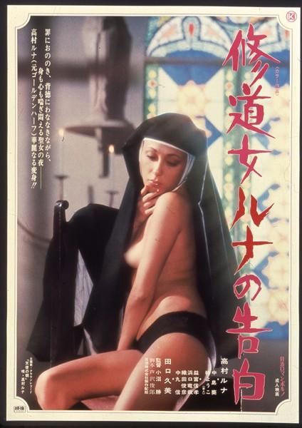 ピンク映画 ch、成人映画、ドラマ、シスター、サンプル動画 修道女ルナの告白
