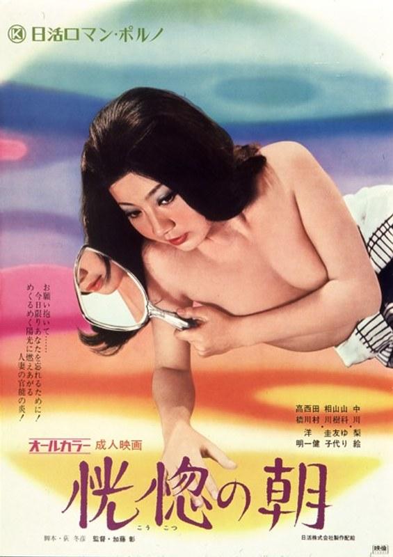 [iteminfo_actress_name] ピンク映画 ch、成人映画、ドラマ、ハイビジョン、人妻、サンプル動画 恍惚の朝