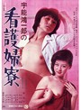 宇能鴻一郎の 看護婦寮