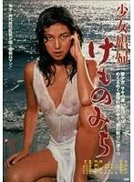 吉村彩子、水島美奈子、珠瑠美 成人映画、サンプル動画、女子校生、ドラマ、成人映画 少女娼婦 けものみち