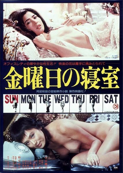 ピンク映画 ch、成人映画、ドラマ、OL、サンプル動画 金曜日の寝室