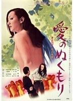 田中真理、南条マキ、相川圭子 成人映画、成人映画、職業色々、巨乳、痴女、サンプル動画 愛のぬくもり