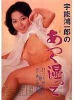 水島美奈子、南条マキ、青山恭子、榊淳 成人映画、人妻、ドラマ、成人映画 宇能鴻一郎の あつく湿って
