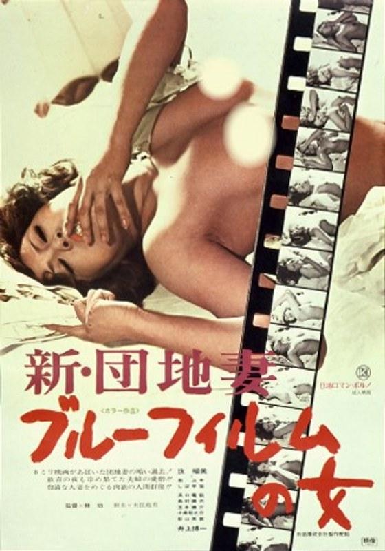 ピンク映画 ch、成人映画、ハイビジョン、ドラマ、人妻、サンプル動画 新・団地妻 ブルーフィルムの女