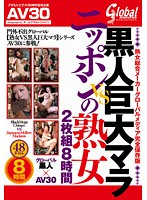 【AV30】黒人巨大マラVSニッポンの熟女 熟女総合メーカーグローバルメディア完全保存版 8時間