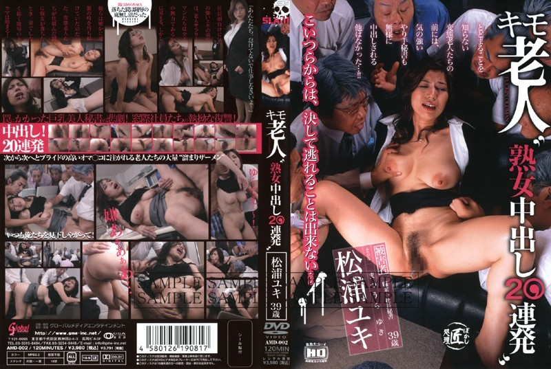 AMD-002 Dirty Old Men/Mature Woman 20 Loads in a Row Creampie - Yuki Matsura 39 Years Old