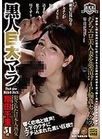 黒人巨大マラ 犯●れた日本人熟女 むちエロ美人妻を薬漬け4P輪●セックス 翔田千里