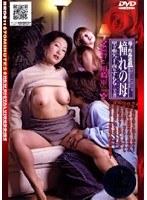 母子相姦遊戯 憧れの母 里中亜矢子・夜桜すもも ダウンロード