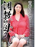 調教される母 青井マリ ダウンロード