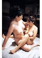 熟女レズ20組★熟女姉妹&母娘レズ特集 ダウンロード