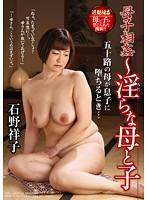 母子相姦〜淫らな母と子 石野祥子 ダウンロード