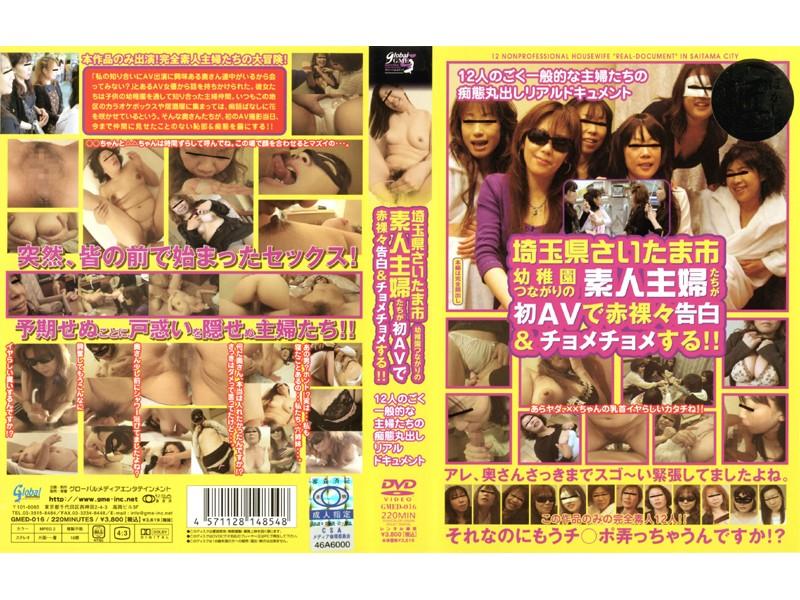 埼玉県さいたま市 ●稚園つながりの素人主婦たちが初AVで赤裸々告白&チョメチョメする!!