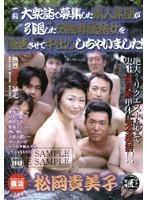 一般大衆誌で募集した素人集団が引退した58歳専属熟女を復活させて中出ししちゃいました! 松岡貴美子 ダウンロード