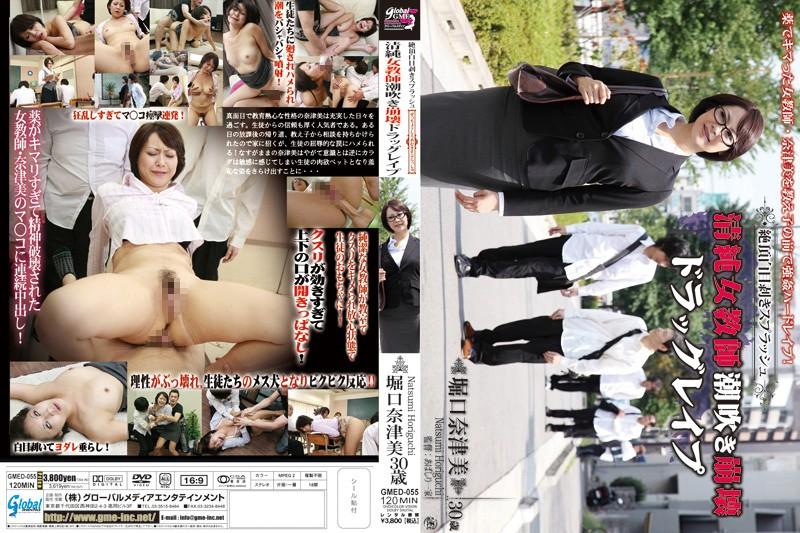 清純女教師潮吹き崩壊ドラッグレイプ 堀口奈津美 30歳